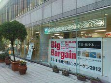 青山ブックセンター(AOYAMA BOO...